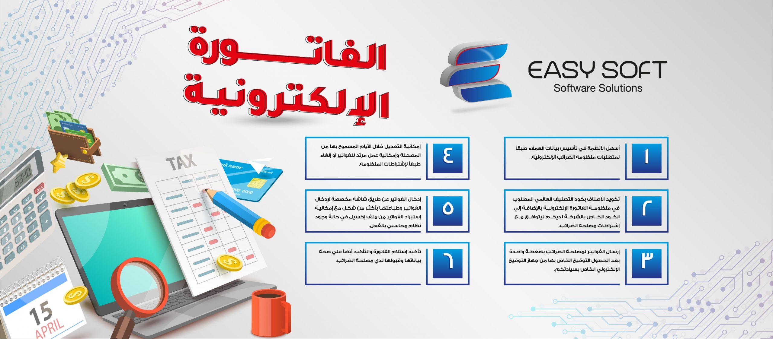 مميزات الفاتورة الإلكترونية